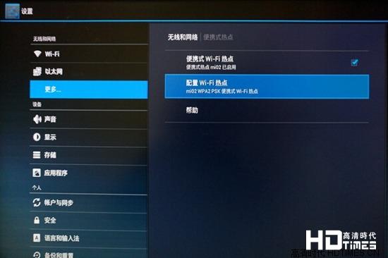 小米盒子怎么做wifi热点【详细图文教程】