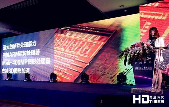 天威视讯正式发布威视4K智能机顶盒【图】