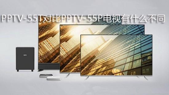 PPTV-55T对比PPTV-55P电视有什么不同?