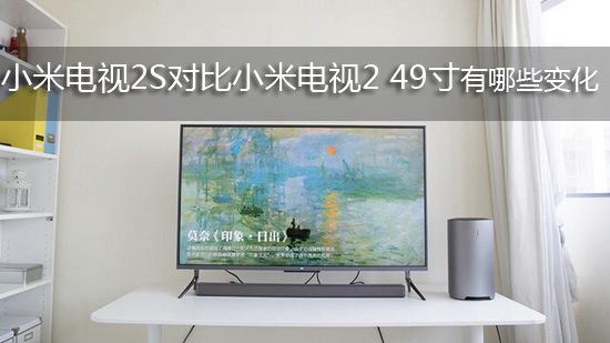 小米电视2S对比小米电视2 49寸有哪些变化