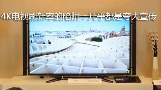 4K电视刷新率的陷阱:几乎都是夸大宣传