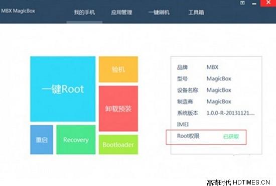 天猫魔盒如何root详细图文教程【附工具】