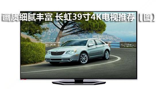 画质细腻丰富 长虹39寸4K电视推荐【图】