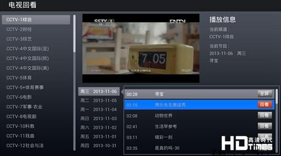海尔智能电视直播软件哪个好?五大软件推荐