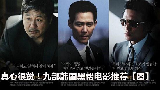真心很赞!九部韩国黑帮电影推荐【图】