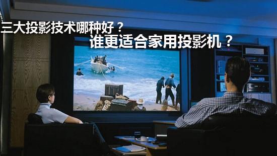 三大投影技术哪种好?谁更适合家用投影机?