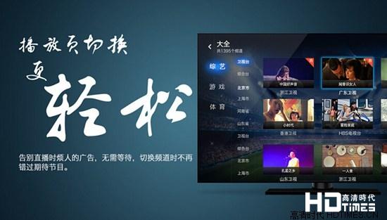 安卓電視直播軟體TV版哪個好大揭密【圖】