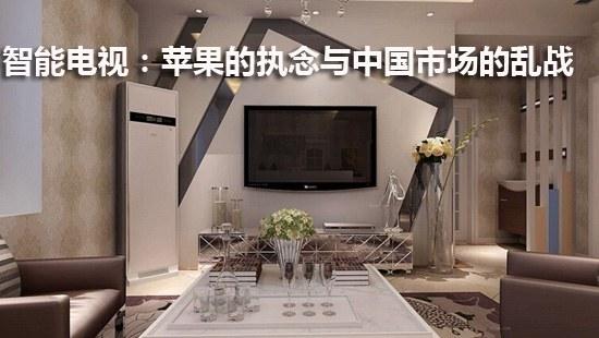 智能电视:苹果的执念与中国市场的乱战