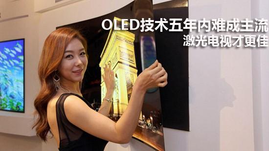 OLED技术五年内难成主流 激光电视才更佳