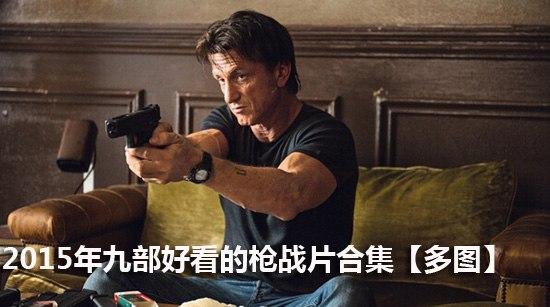 2015年九部好看的枪战片合集【多图】