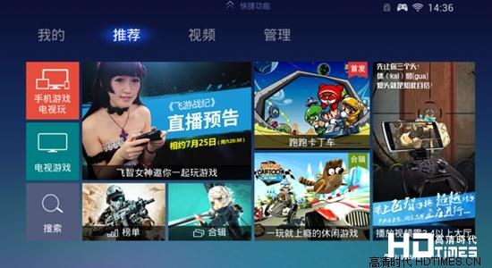 智能电视游戏平台不知道哪个好玩?看这里