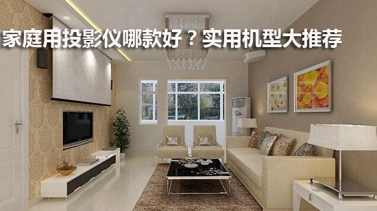 家庭用投影仪哪款好?实用机型大推荐