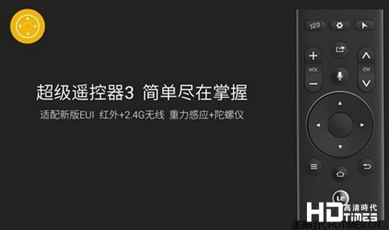 乐视第三代超级电视Max65发布 售价8499