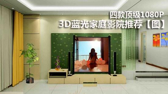 四款顶级1080P 3D蓝光家庭影院推荐【图】