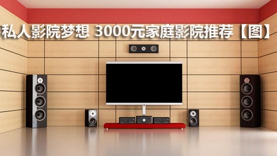 私人影院梦想 3000元家庭影院推荐【图】