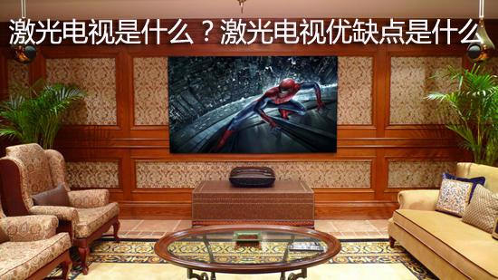 激光电视是什么?激光电视四大优缺点