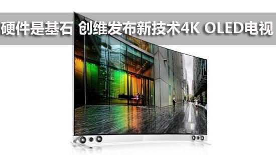 硬件是基石 创维发布新技术4K OLED电视