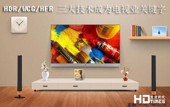 HDR/WCG/HFR 三大技术成为电视业关键字