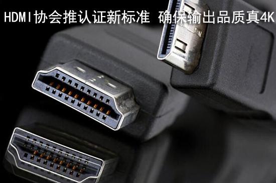 HDMI协会推认证新标准 确保输出品质真4K