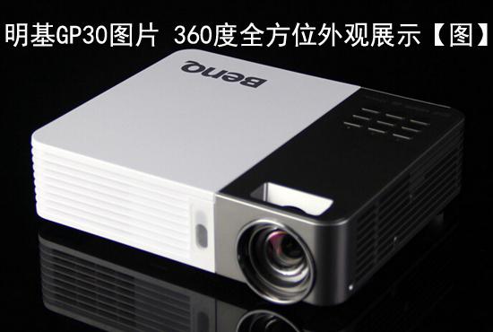 明基GP30图片 360度全方位外观展示【图】