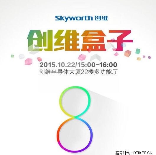 色诱8核 创维盒子将于10月22日发布新品