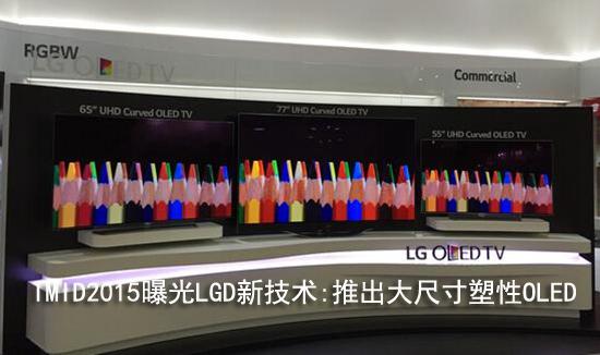 IMID2015曝光LGD新技术:推出大尺寸塑性OLED