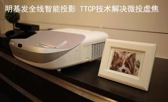 明基发全线智能投影 TTCP技术解决微投虚焦