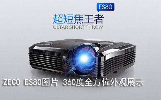 ZECO ES80图片 360度全方位外观展示