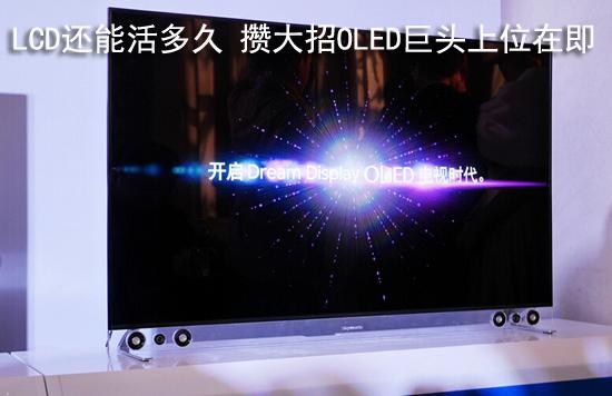 LCD还能活多久 攒大招OLED巨头上位在即