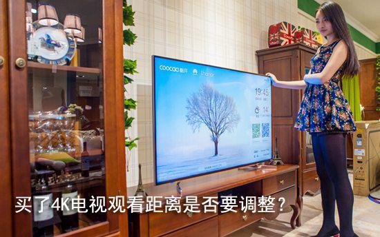 买了4K电视观看距离是否要调整?