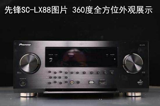 先锋SC-LX88图片 360度全方位外观展示