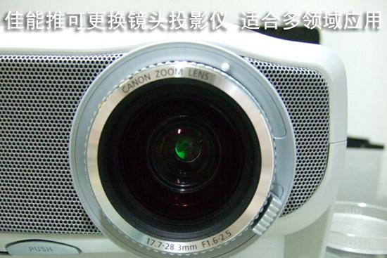 佳能推可更换镜头投影仪 适合多领域应用