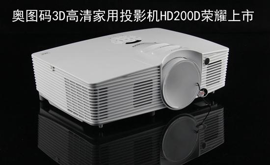 拥抱美 魅视界 奥图码3D高清家用投影机HD200D荣耀上市