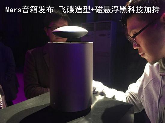 Mars音箱发布 飞碟造型+磁悬浮黑科技加持