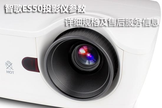 智歌ES50投影仪参数 详细规格及售后服务信息