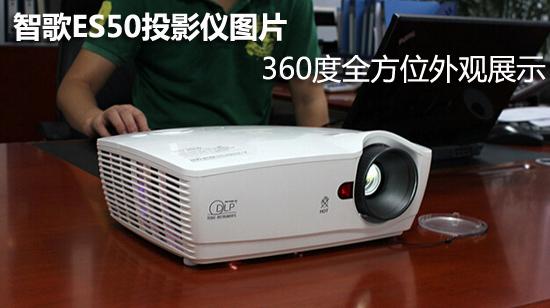 智歌ES50投影仪图片 360度全方位外观展示