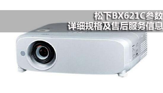 松下BX621C参数 详细规格及售后服务信息
