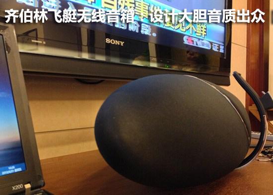 齐伯林飞艇无线音箱:设计大胆音质出众【图】