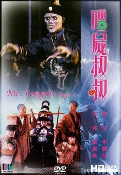 一场精彩的中国法术对付西洋僵尸的好戏上演了.