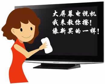 保养须知 教你如何清洗电视屏幕