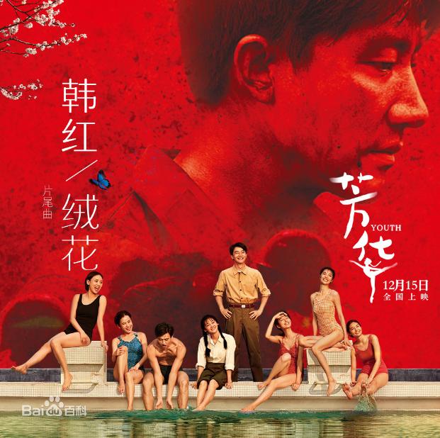 重温《芳华》,领略电影音乐在家庭影院里的效果魅力