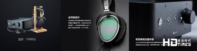 HIFIMAN于CamJam上海耳机节 新品同时亮相 闪耀曼妙