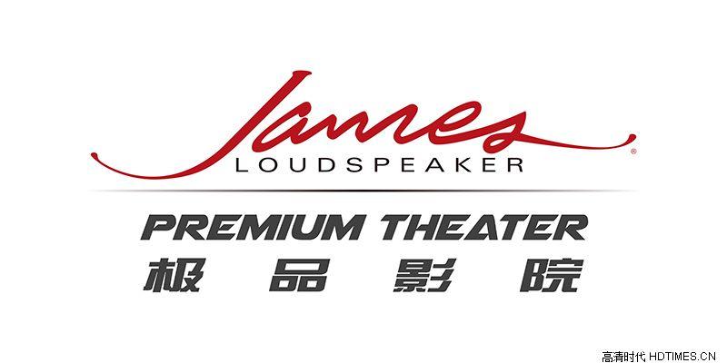 顶级影院 深圳James极品影院CEEC体验中心