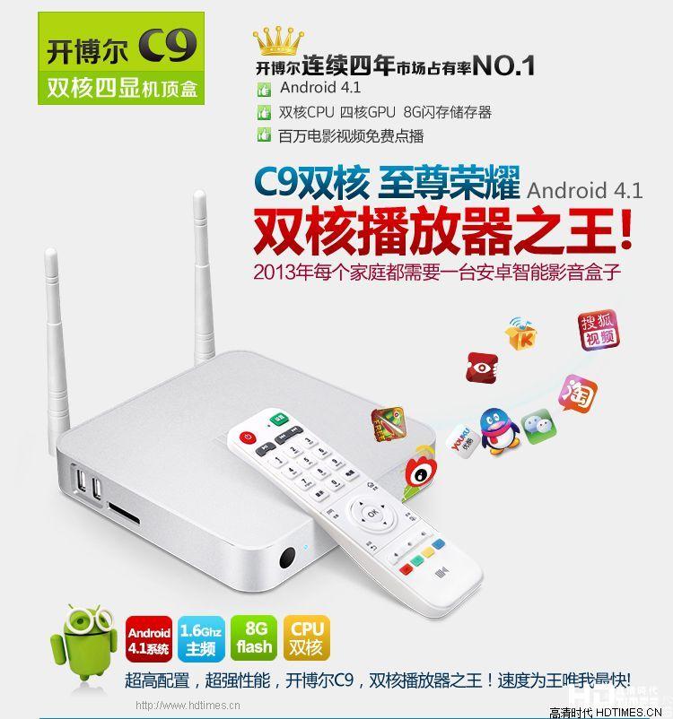 开博尔K770i 硬盘播放器网络电视机顶盒 新品上市 仅售599元