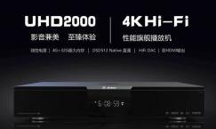 芝杜UHD2000蓝光4K硬盘播放器体验 怎么样好不好多少钱?评测